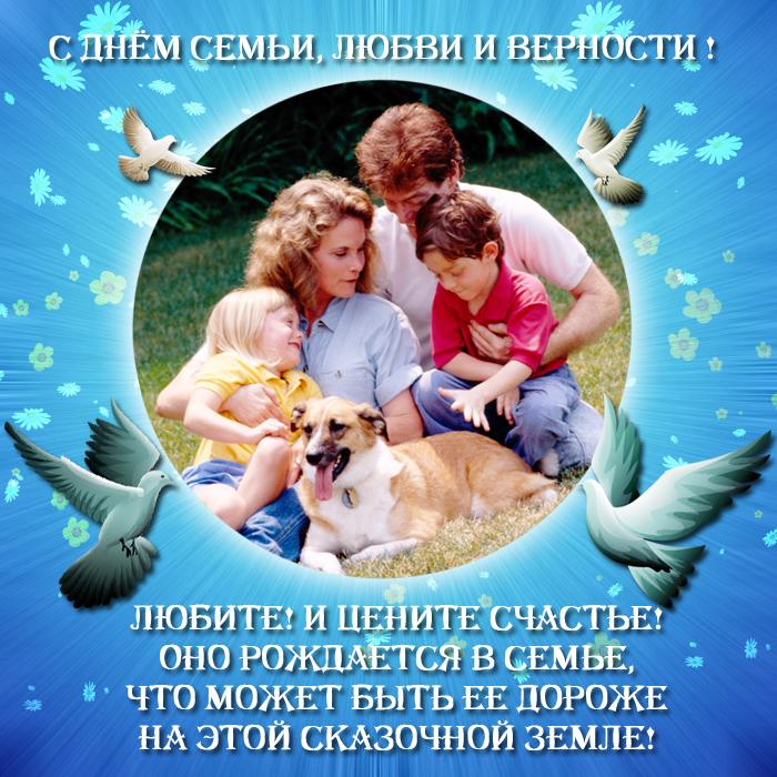 С международным днем семьи поздравления